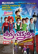 Kuttippattalam VCD