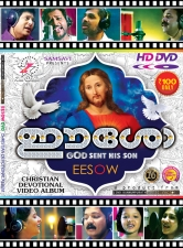 EESOW - ALL SONGS DVD